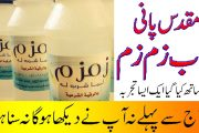 You Never Seen This Type Of Experiment with Water Of ZAMZAM...
