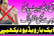 Don't Drink WATER early in MORNING | Bad HEALTHY Problems...