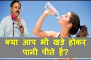 Right Healthy Way to Drink Water | How to DRINK WATER...