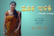 WEIGHT LOSS FOR A HEALTHY LIFE : KANNADA...