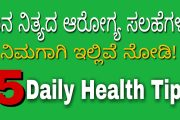 Daily Health Tips in Kannada || 5 Daily Health Tips for Healthy L...