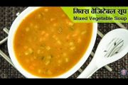 Mixed Vegetable Soup   Vegetable Soup Recipe   Healthy Recipes   ...